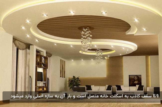 نشیمنی کرم قهوه ای با سقف کاذب ترکیبی نورپردازی شده