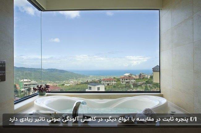 تصویر پنجره شیشه ای ثابت حمامی با یک جکوزی زیر پنجره