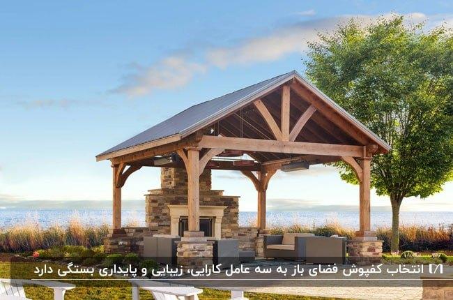 محوطه حیاطی بزرگ با یک آلاچیق چوبی به همراه سقف شیب دارش و گفپوش سنگی