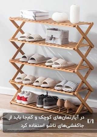 جاکفشی تاشو چوبی برای خانه های آپارتمانی کوچک