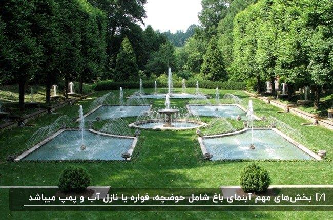 باغ بزرگی با آبنمای مدل های مختلف به شکل هندسی