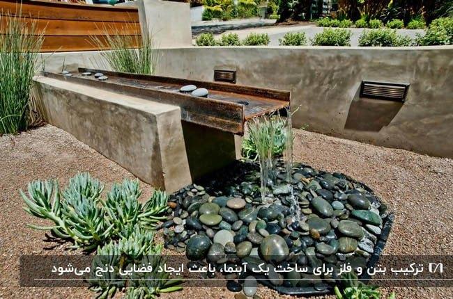 تصویر یک آبنمای باغی با استفاده از ترکیب و سنگ و بتن و فلز