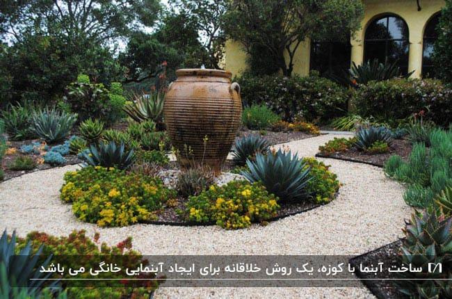 استفاده از آبنما با طرح کوزه قهوه ای وسط باغچه حیاط باغ