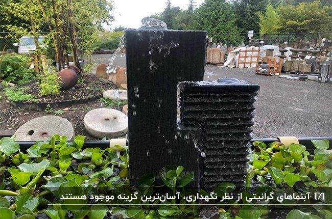 آبنمای حیاطی با سنگ گرانیت به رنگ تیره در فضای باز خانه
