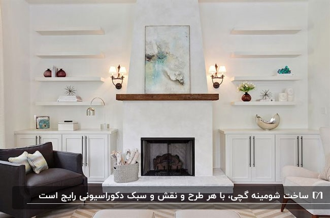 شومینه گچی سفید با طاقچه چوبی و دو چراغ آویز روی دیوار شومینه با مبلمان خاکستری