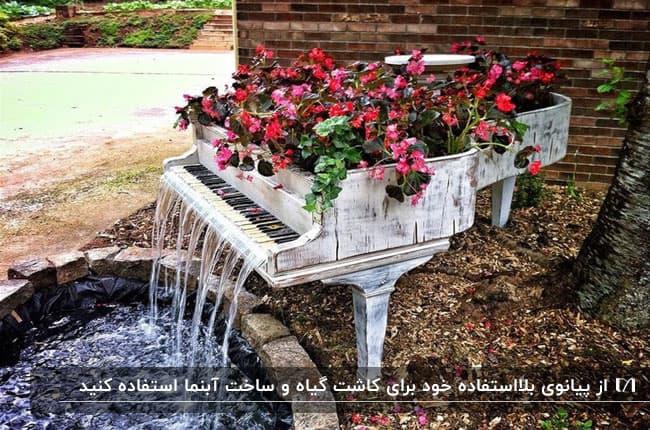 تصویر آبنمایی که با یک پیانوی قدیمی سفید ساخته شده است