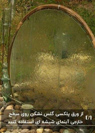 آبنمای شیشه ای دایره ای روی زمین سنگی