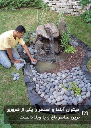 تصویر مردی در حال ساخت آبنمای سنگی در حیاط