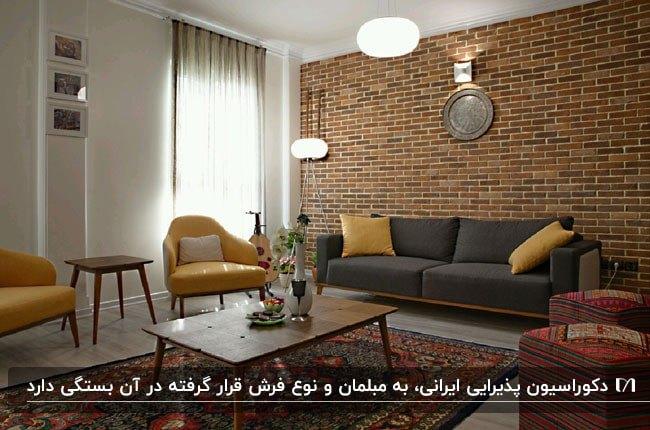 تصویر نشیمنی با یک دیوار آجری و مبلمان خاکستری و زرد به سبک ایرانی