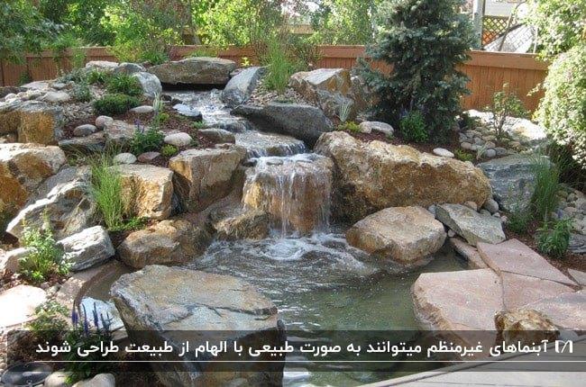 آبنمای سنگی باغی به شکل غیرمنظم با سنگ های طبیعی