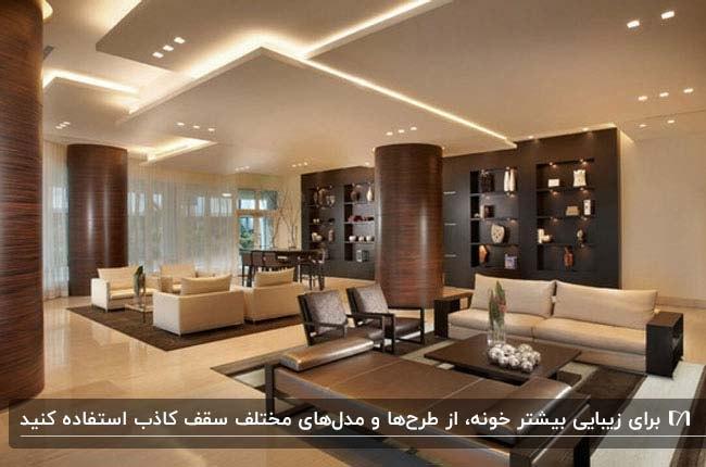 نشیمنی با ترکیب رنگ های کرم و قهوه ای با یک دیوار چوبی، سه ستون استوانه ای قهوه ای و سقف کاذب