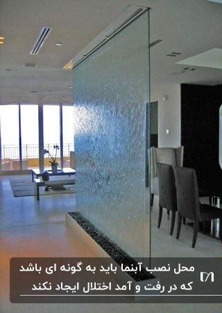 آبنمای شیشه ای به عنوان پارتیشن برای جدا کردن اتاق غذاخوری