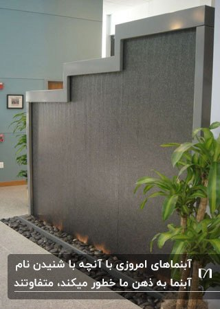 آبنمای خاکستری دیواری به عنوان پارتیشن و یک گلدان گل در کنارش