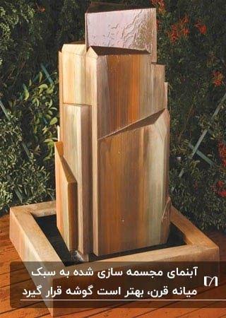 آبنمایی به شکل مجسمه و با سنگ رنگ بژ بصورت عمودی و پایه دار