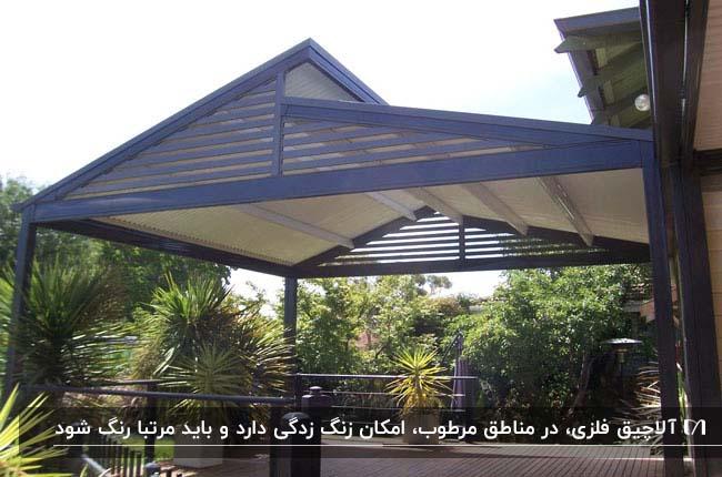 آلاچیق فلزی مشکی با سقف شیب دار در فضای باز بام