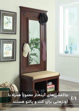 تصویر یک جاکفشی آینه ای با آویز برای کت و لباس و نیمکت برای نشستن