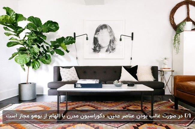 یک نشیمن مدرن به سبک بوهو با مبل مشکی و فرش هندسی رنگی و یک گیاه خانگی بزرگ