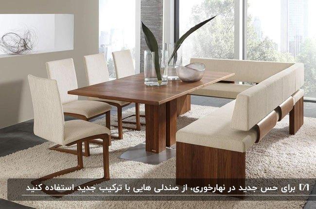 میزنهار خوری مدرنی با نیمکت ال و چهار صندلی با پارچه کرم رنگ