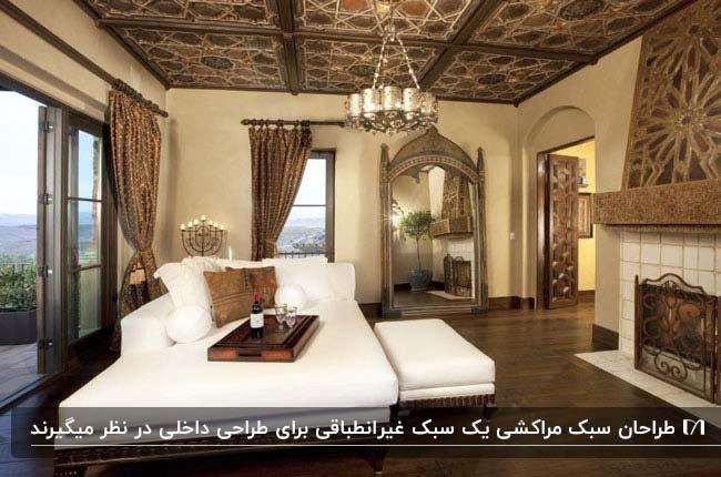 نشیمنی به سبک مراکشی با مبل سفید و پرده و سقف و کف و اکسسوری های قهوه ای