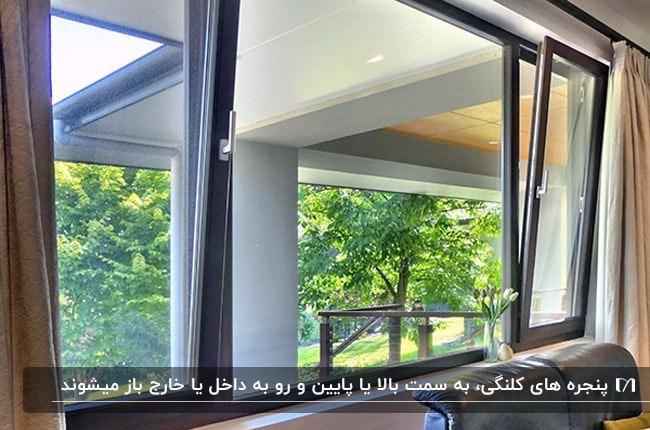 پنجره مایلی با فریم مشکی داخل خانه