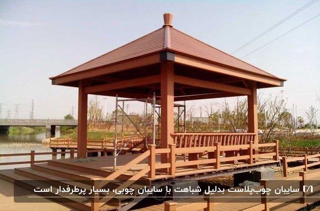 تصویر یک سایبان مربعی از جنس چوب پلاست با چند پله کوتاه در ورودی اش
