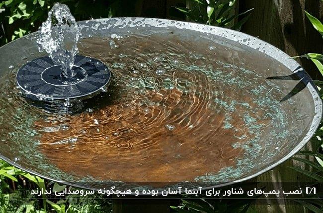 آبنمای گود و گرد باغی با استفاده از پمپ آب شناور