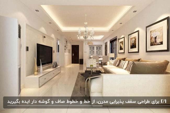 تصویر نشیمنی مستطیل شکل بلند با سقف کاذب رابیتس و مبلمان سفید