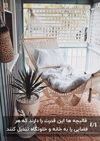 بالکنی با یک تاب بافتنی و قالیچه گرد
