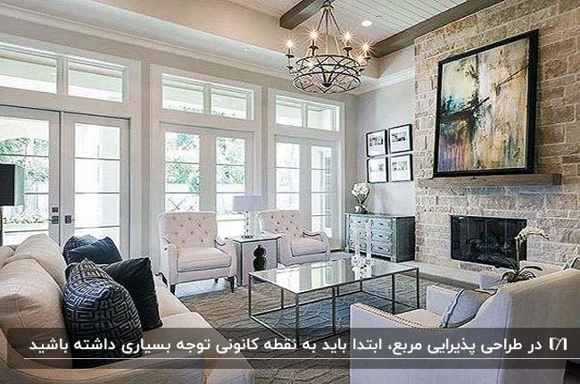 تصویری از یک نشیمن مربع با مبمان سفید و پنجره های بزرگ