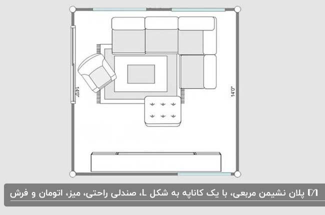 پلان یک نشیمن مربعی با کاناپه، میز، اتومان و صندلی
