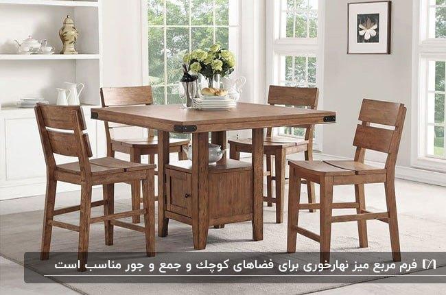میز غذاخوری مربعی چهار نفره با صندلی هایش از جنس چوب