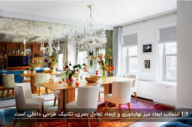 اتاق غذاخوری شادی با میز نهارخوری چوبی و صندلی های پارچه ای سفید