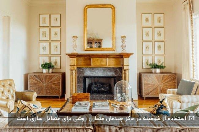 یک دیوار نشیمن با شومینه و قاب چوبی آن، دو دیوار با کنسول و قاب های دیواری متقارن اطراف شومینه
