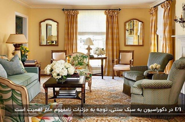 یک نشیمن سنتی با مبلمان سنتی و کلاسیک به رنگ سبز و دو آینه مشابه روی دیوار
