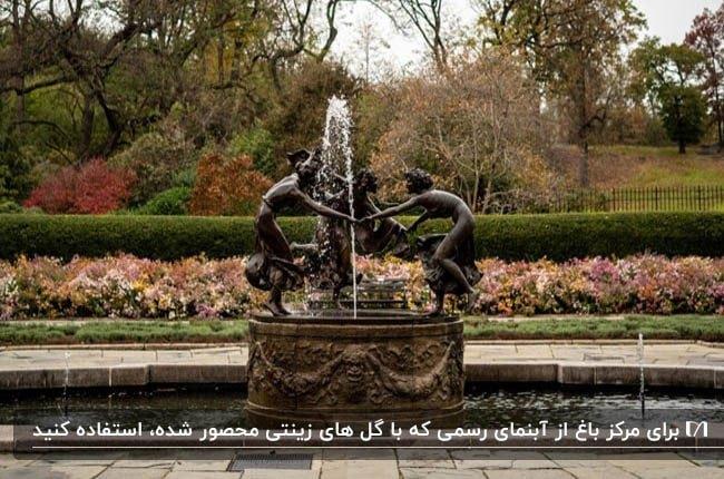 آبنمایی به سبک رسمی با سه مجسمه رقصان بالای آن در مرکز یک باغ