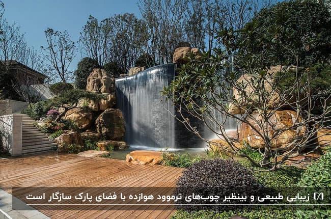 تصویری از محوطه و فضای باز اطراف یک آبشار با کفپوش ترموود