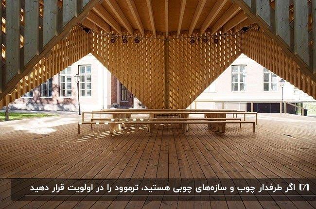 تصویر سازه ای با چوب ترموود و معماری جدید به عنوان مبلمان شهری