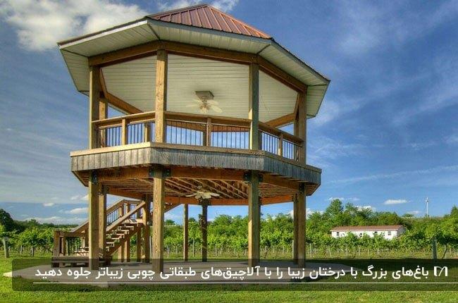 سایبان چوبی چندضلعی و دو طبقه ای در محوطه باز