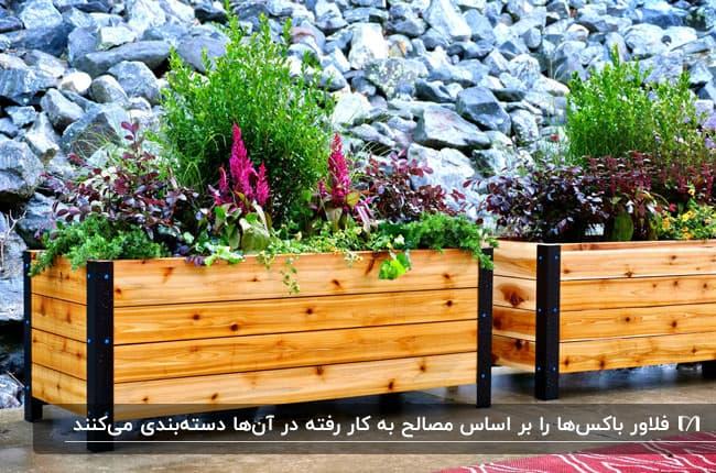 فلاورباکس های چوبی با پایه های مشکی و گل های رنگی