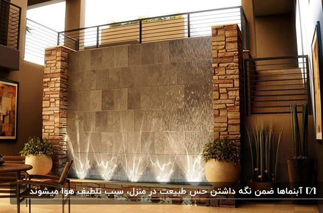 آبنمایی در محیط خانه روی دیوار سنگی با دو گلدان اطرافش