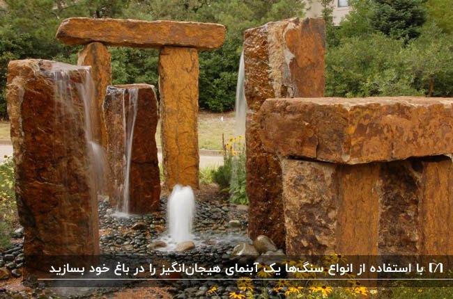 ساخت آبنما در باغ با استفاده از سنگ های عمودی و افقی یک رنگ