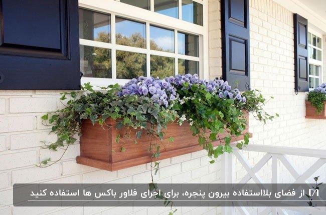 فلاورباکس چوبی برای زیر پنجره روی دیوار خانه ای با نمای سفید