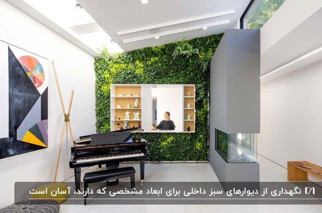 دیوار سبزی مقابل که پیانوی مشکی درکنار دیوار طوسی رنگ