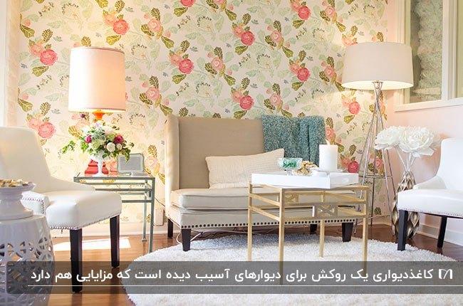 تصویر نشیمنی با مبلمان سفید و کرم و کاغذدیواری گلدار هماهنگ با دیگر لوازم خانه