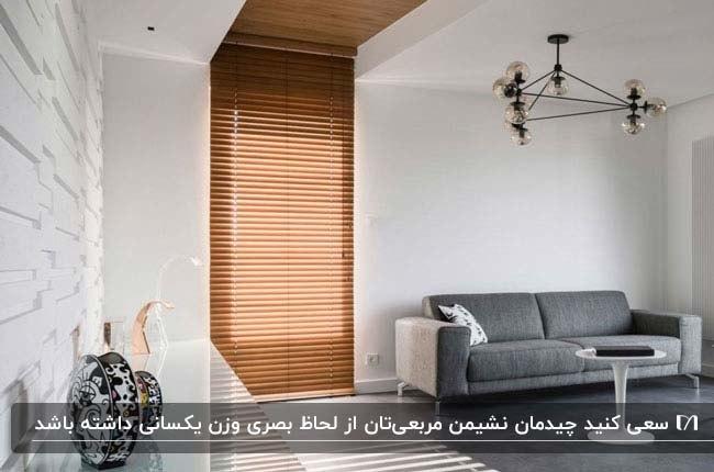 نشیمنی و دیوارپوش چوبی و کاناپه خاکستری