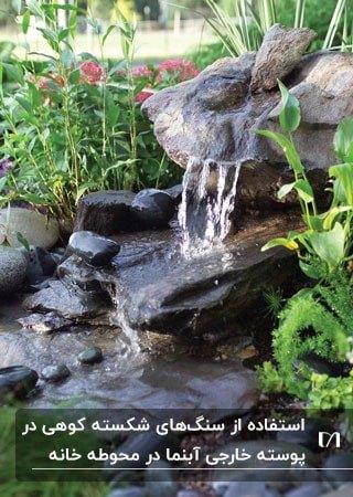 آبنمایی کوچک با قلوه سنگ ها در گوشه یک حیاط