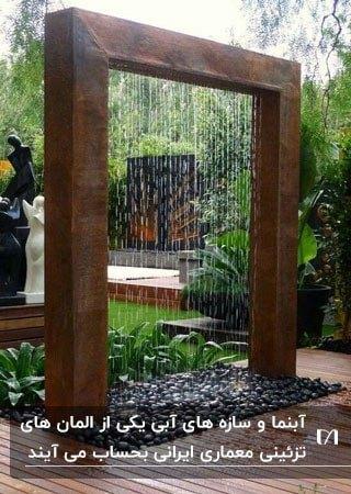 آبنمایی خطی با چهارچوب چوبی در فضای باز محوطه