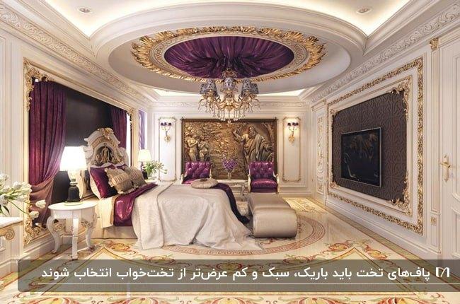 اتاق خوابی لاکچری با رنگ های طلایی، بنفش و کرم با تخت و پاف کلاسیک