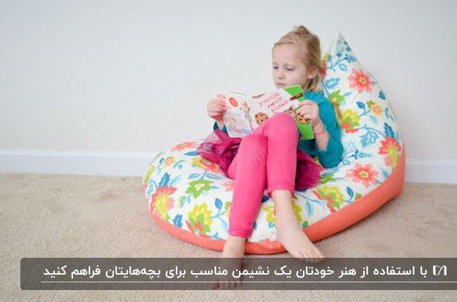 تصویر یک پاف کودکانه با دو مدل پارچه با گل های رنگی