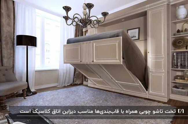 تصویر یک اتاق به سبک کلاسیک با تخت خواب تاشو در کمد